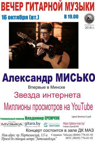 Гитарист Александр Мисько с концертом в Минске