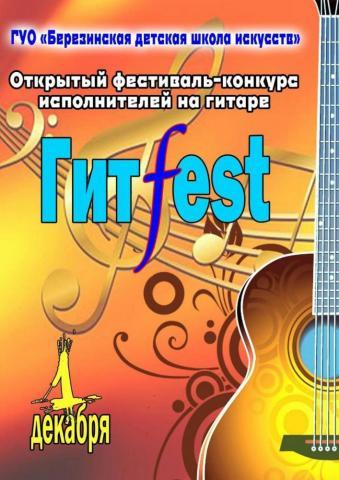 Афиша фестиваля-конкурса гитаристов в Березино