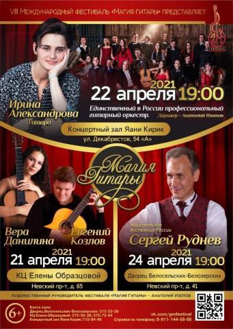 """Международный гитарный фестиваль """"Магия гитары"""" 2021"""