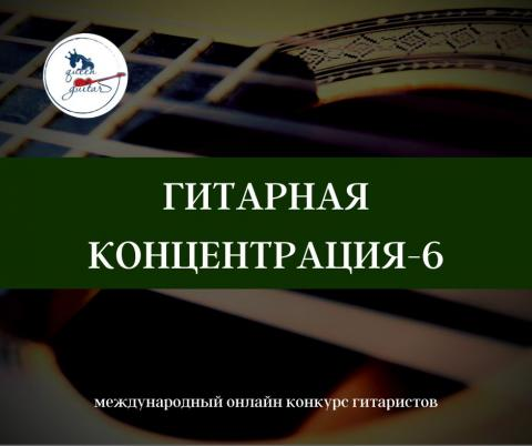 "Международный онлайн конкурс ""Гитарная концентрация-6"""
