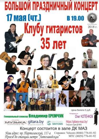Клубу гитаристов Беларуси 35 лет
