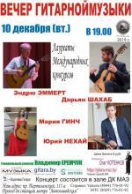 """Афиша """"обыкновенного"""" концерта"""