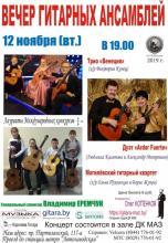 Концерт ансамблей гитаристов в Минске 12 ноября