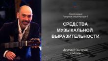 Мастер-класс гитариста и композитора Дмитрия Григорьева посвящен средствам музыкальной выразительности