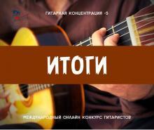 """Подведение итогов конкурса """"Гитарная концентрация-5"""""""