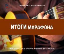 Разыграем гитару и толстый сборник с современными упражнениями гитариста