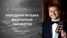 Гитарист Владимир Захаров выступит с лекцией об обработке народной музыке для гитары, приемах и способах сочинения и исполнения