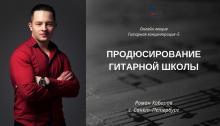 Продюсирование гитарной школы от Романа Хабарова