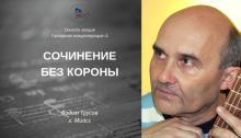 Гитарист Вадим Трусов и его музыка. От сочинения до издания.