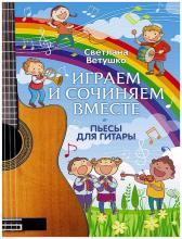 """""""Играем и сочиняем вместе"""""""