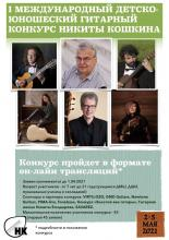 I Международный детско-юношеский гитарный конкурс Никиты Кошкина