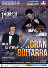 Впервые в Беларуси французский гитарист Габриэль Бьянко выступит с концертом и мастер-классом