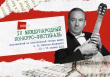 IV Международный конкурс-фестиваль исполнителей на классической гитаре имени А. М. Иванова-Крамского