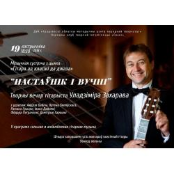 Творческий вечер Владимира Ивановича Захарова