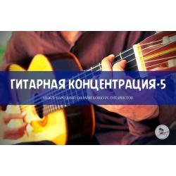 Гитарная концентрация-5 - международный онлайн конкурс гитаристов
