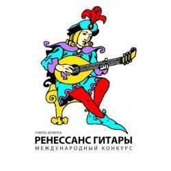 Ренессанс гитары - крупнейший международный гитарный фестиваль и конкурс в Беларуси