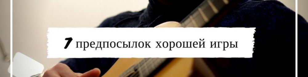 Как заниматься на гитаре и легко разучивать новые пьесы