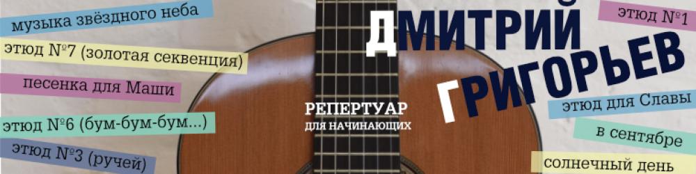 Дмитрий Григорьев. Репертуар для начинающих. Ноты