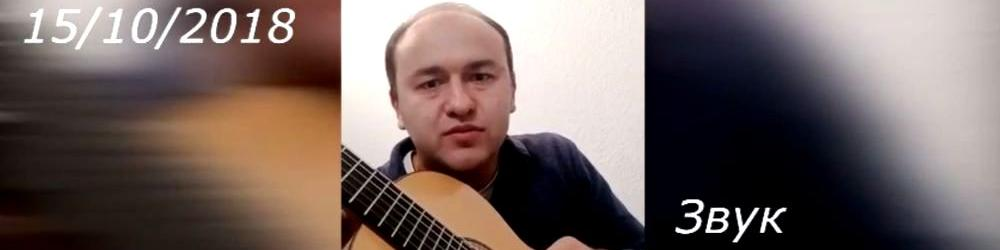 Как улучшить звучание мелодии на гитаре. Упражнения из 2 нот