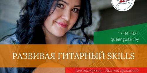 Развивая музыкальный SKILLs. Ирина Куликова