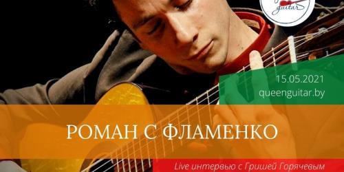 Прямой эфир-интервью с гитаристом-виртуозом Гришей Горячевым