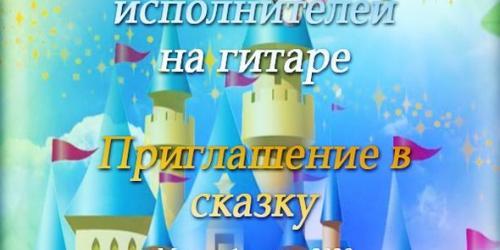 """III Международный интернет-конкурс исполнителей на гитаре """"Приглашение в сказку"""""""