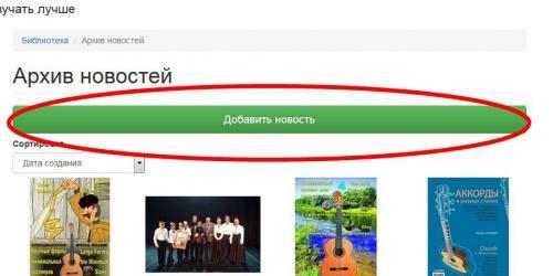 """Зеленая кнопка """"Добавить новость"""""""
