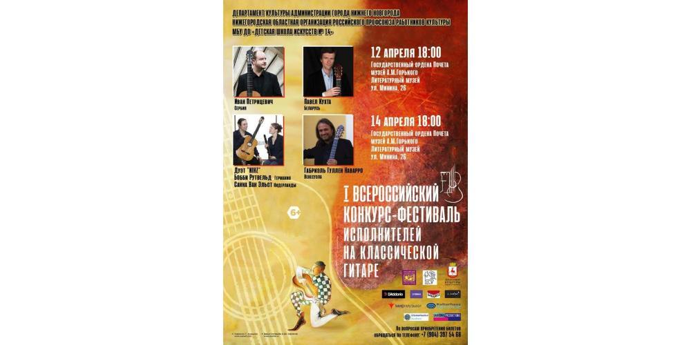 Конкурс гитаристов в Нижнем Новгороде