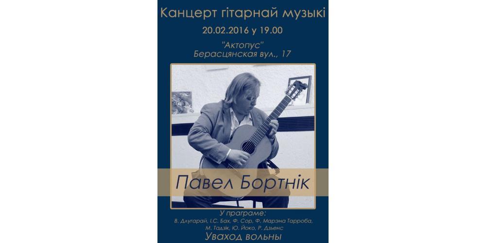 Афиша гитариста Павла Бортника