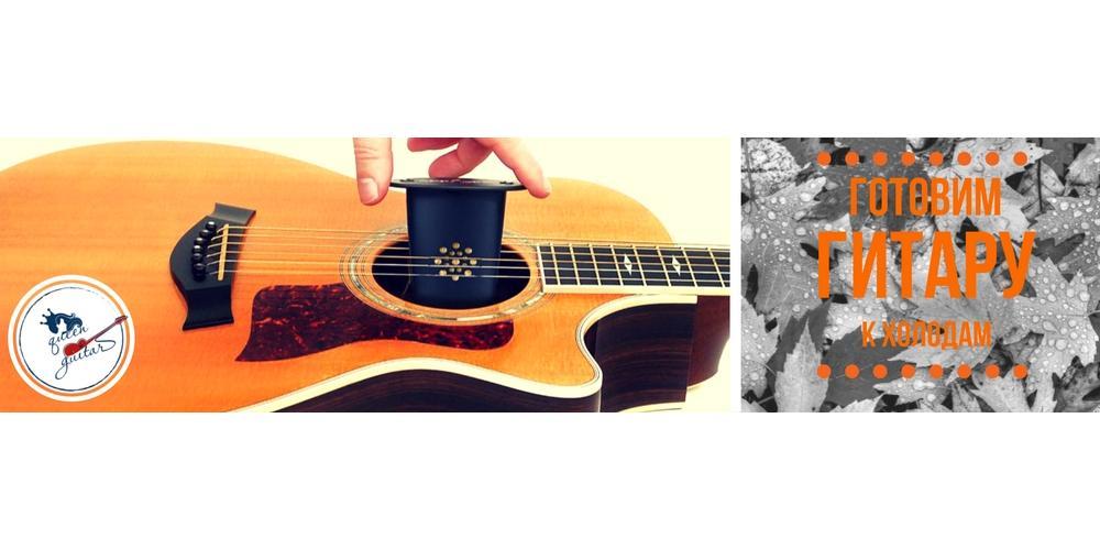 Готовим гитару к холодам