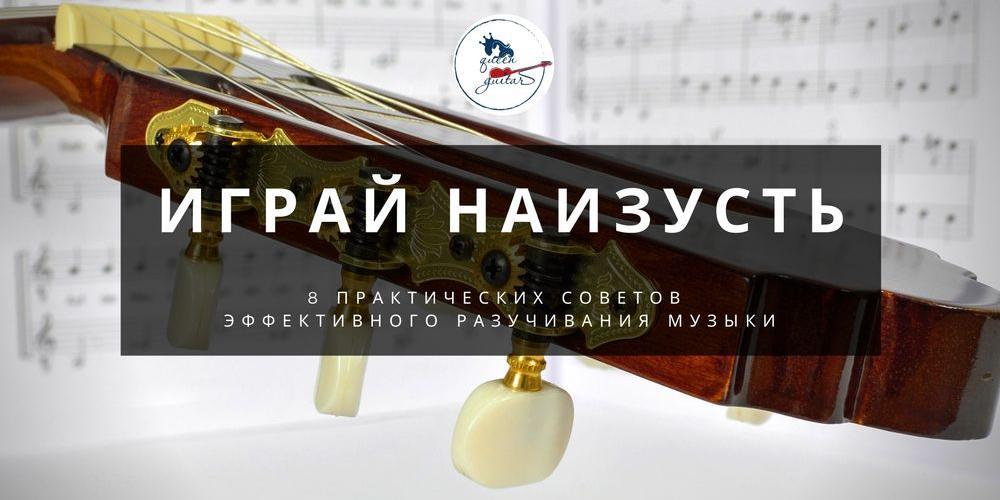 Как разучивать музыкальное произведение наизусть