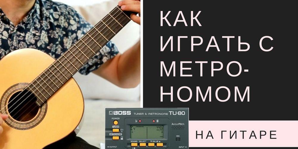 Как учить сложный ритм на гитаре