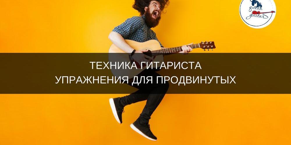 Современные упражнения на развитие гитарной техники с нотными примерами и поясняющим видео