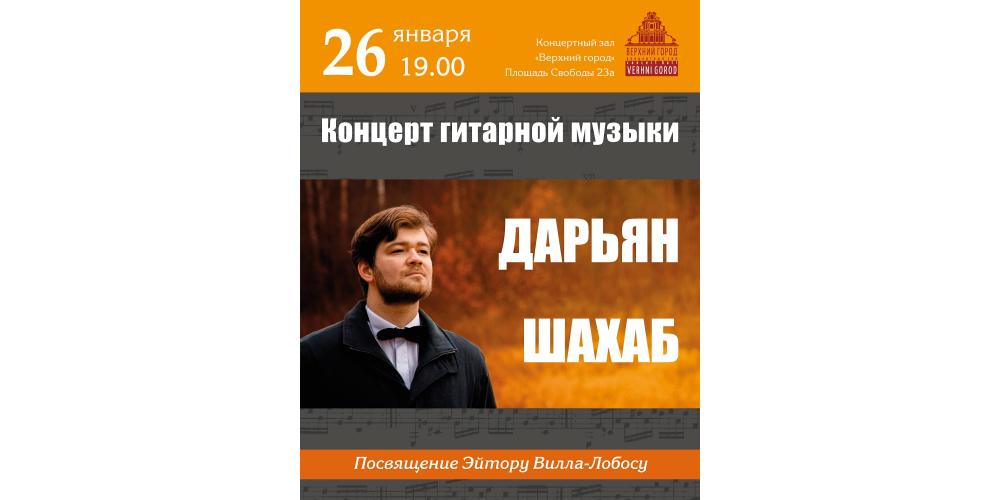 Белорусский гитарист Дарьян Шахаб выступит в концерте с музыкой Эйтора Вила-Лобоса