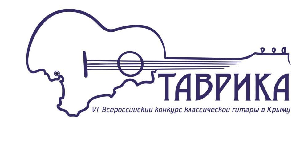 VI Всероссийский конкурс классической гитары в Крыму «Таврика»