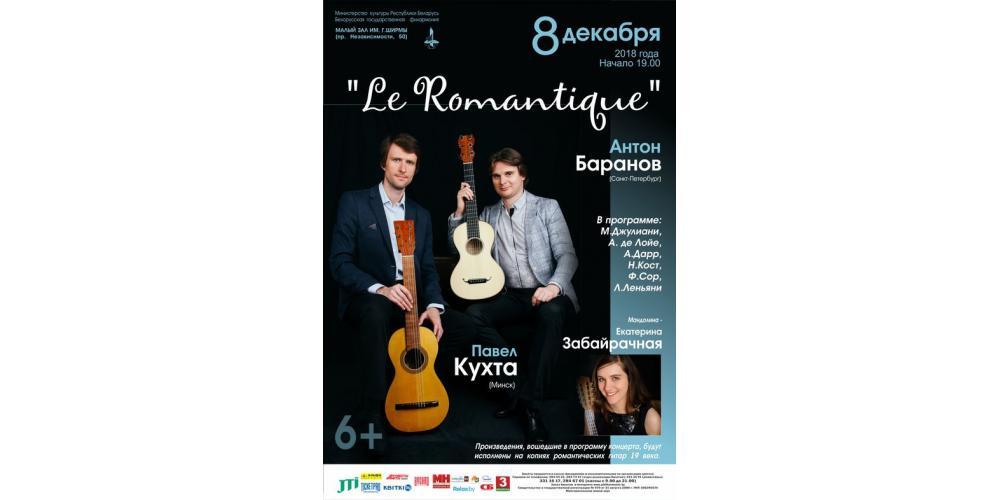 Концерт гитаристов Павла Кухты и Антона Баранова в Беларуси