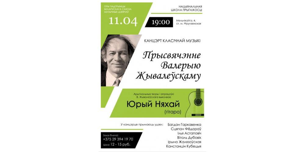 Концерт классической гитарной музыки Посвящение Валерию Живалевскому
